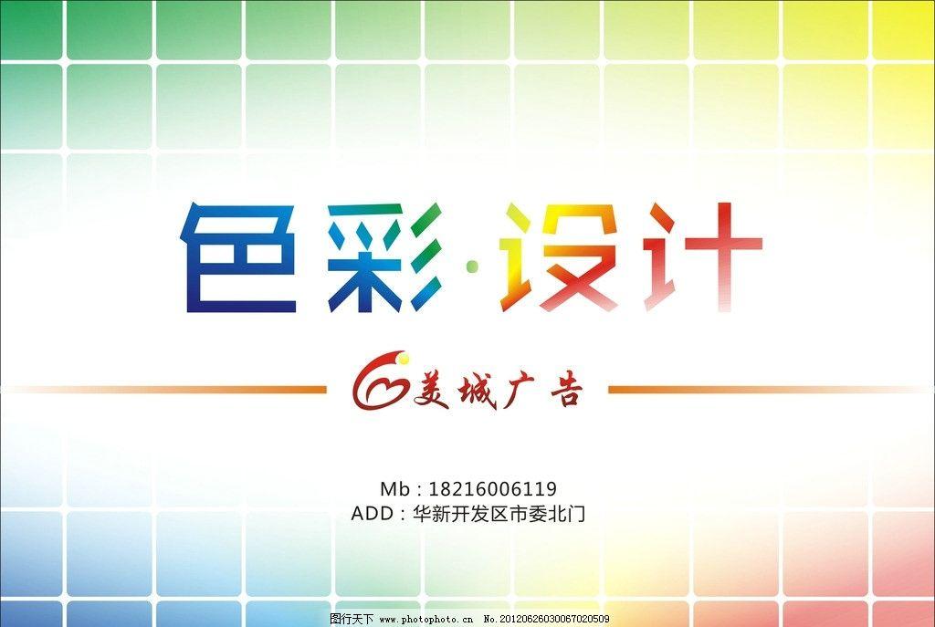色彩 视觉 设计 海报 色彩海报 海报设计 广告设计 矢量 cdr