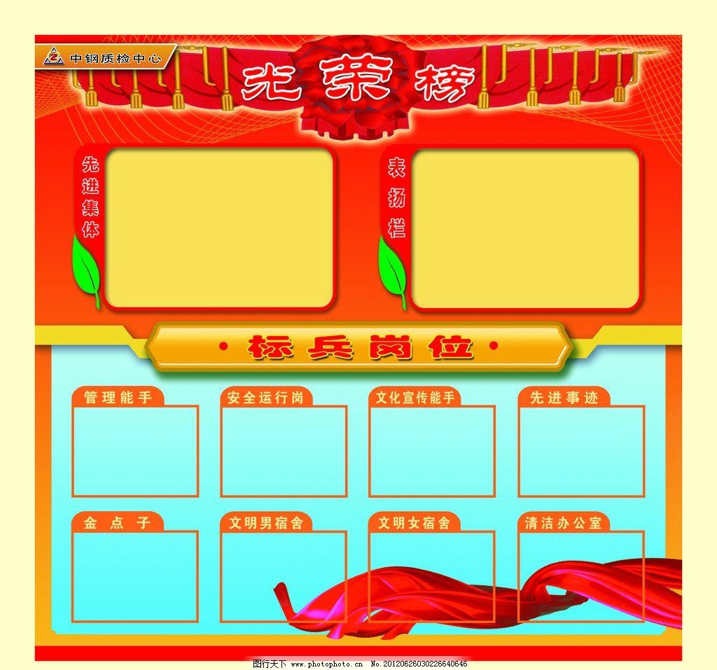 光荣榜 分层图片 彩带 红色 展板 红花 模版设计 广告设计模板