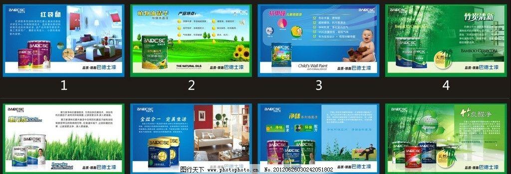 产品kt板展板图片_展板模板_广告设计_图行天下图库
