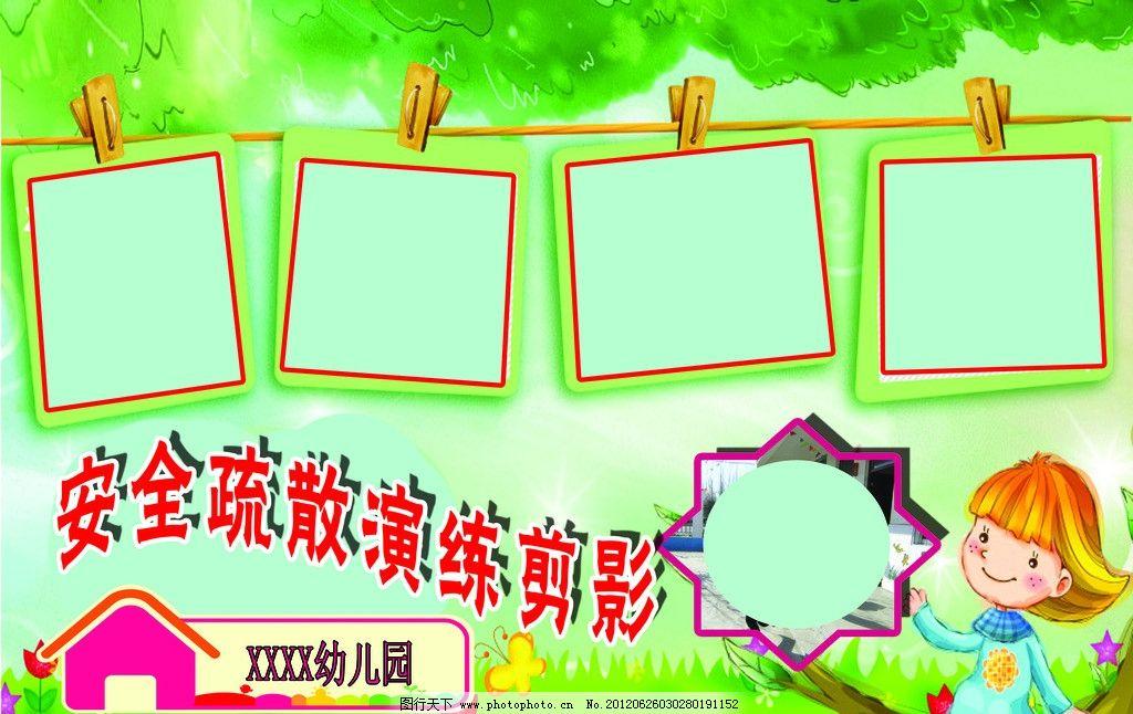 学校安全展板 卡通图 卡通背景图 展板 学校安全 幼儿园安全 大背景图