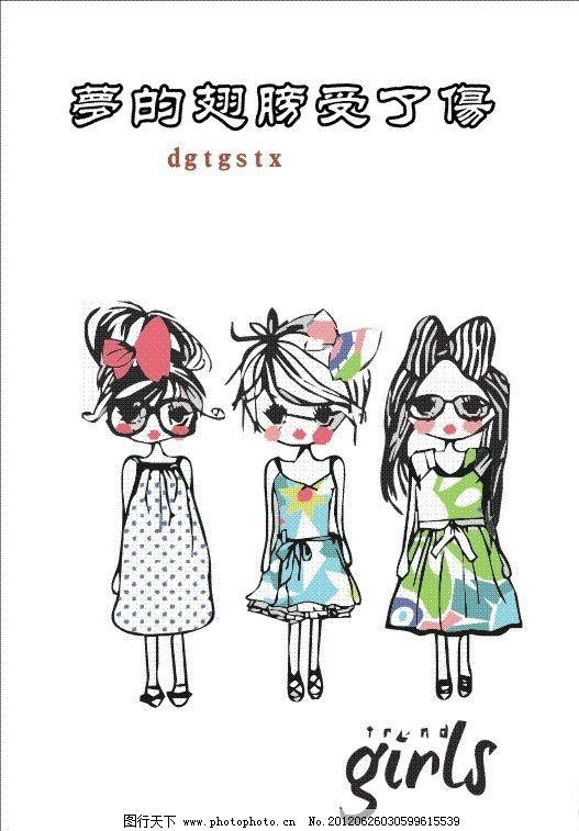梦的翅膀受了伤 卡通人物 小女孩 三个小女孩 封面设计 可爱女孩