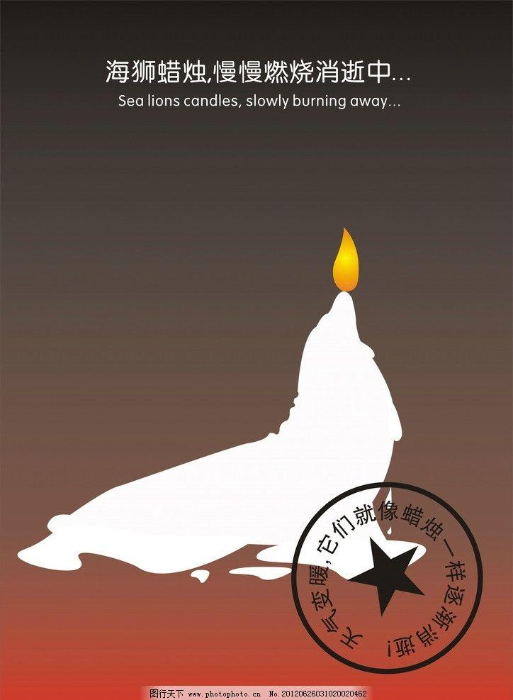 创意动物广告招贴 创意 动物 招贴 海报 蜡烛 火 海狮 保护环境 章