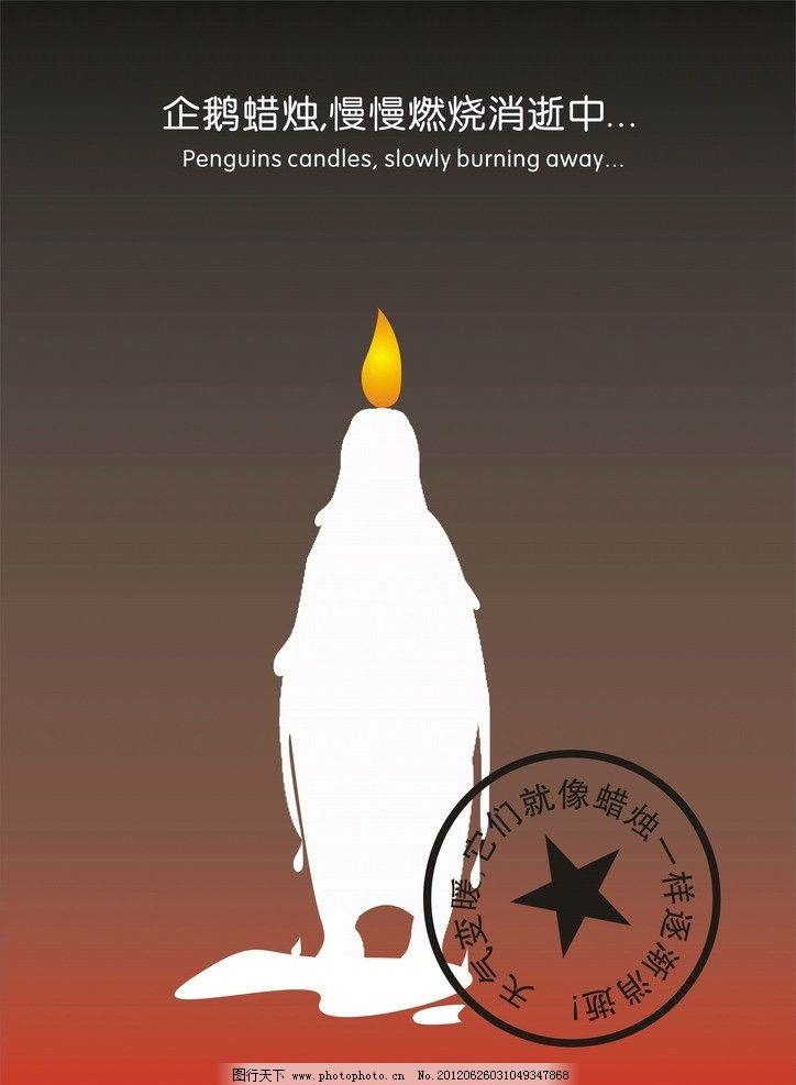 创意动物招贴 创意 动物 招贴 海报 蜡烛 火 企鹅 保护环境 章 燃烧