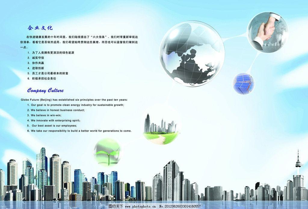 彩页宣传册 高楼大厦 地球 气泡 渐变背景 蓝天白云背景 楼房 楼房