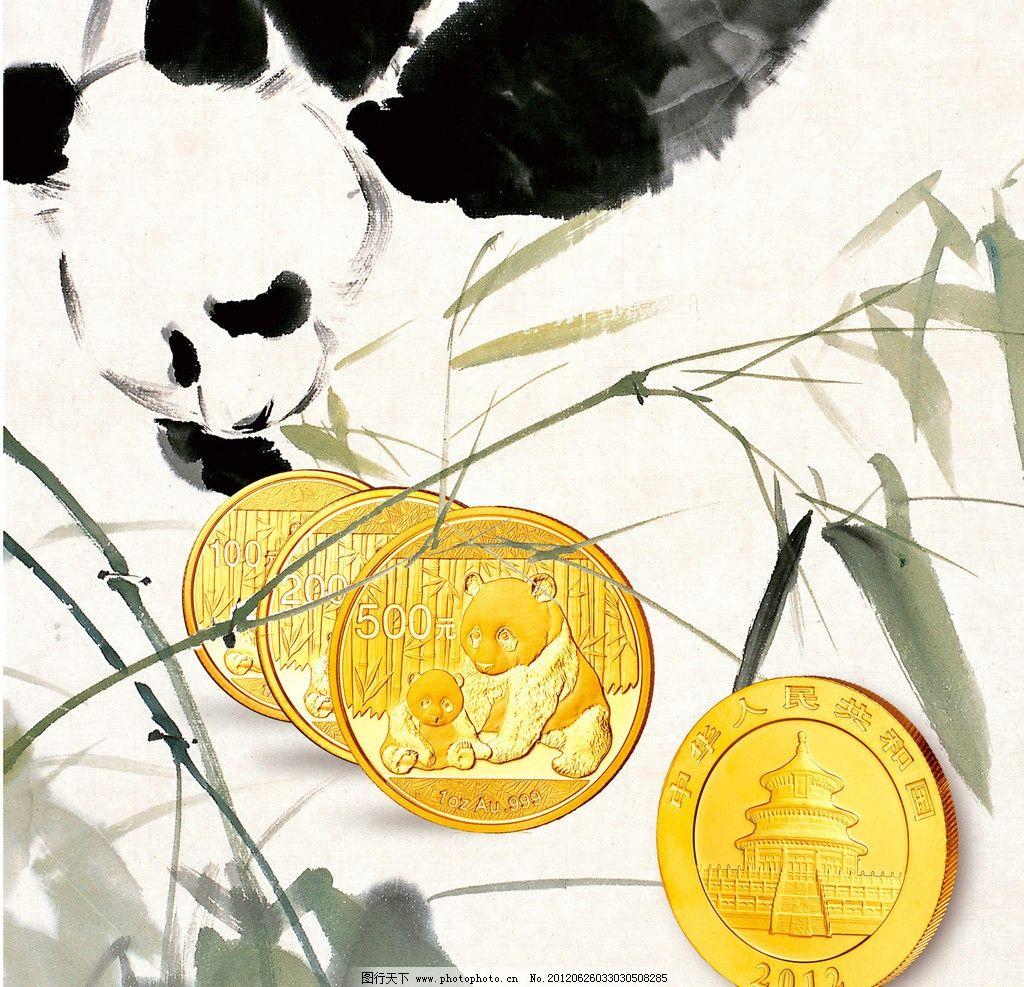 熊猫金币 水墨熊猫 竹子 源文件