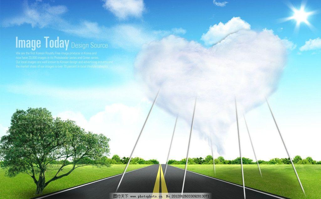 创意广告 树木 蓝天 白云 桃心 公路 绿草 psd分层素材 源文件 150dpi