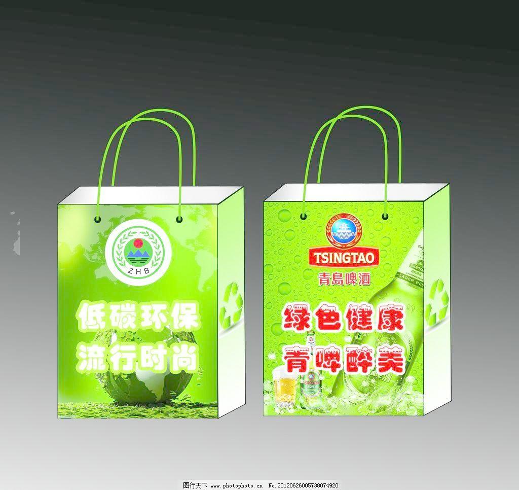 青岛啤酒环保袋(平面图)图片