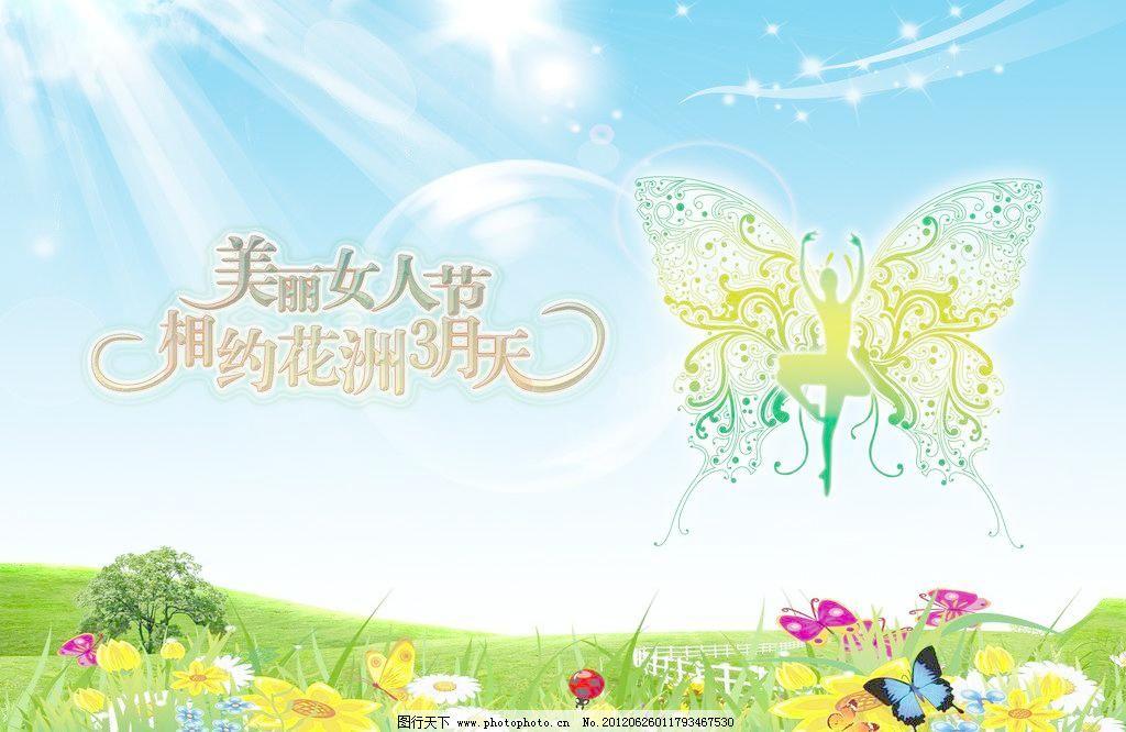 春天海报图片_山水风景画