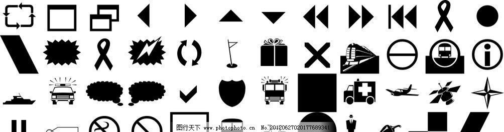 各种汽车火车 网页图标图片_其他_标志图标_图行天下