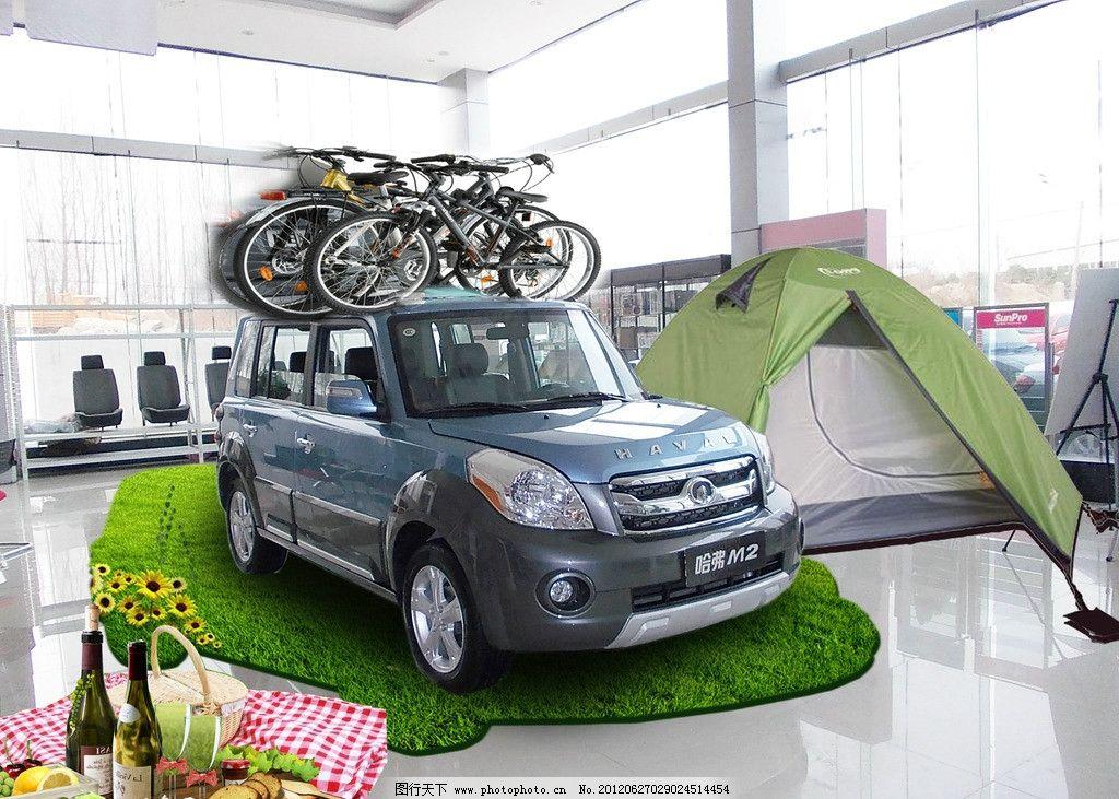 车展效果图 车展展厅 长城车 长城 长城汽车 展厅效果图 草地 自行车