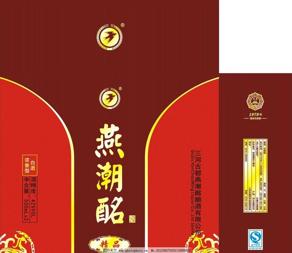 礼盒包装 酒包装 礼盒 燕潮酩 矢量包装 素材 龙 包装设计 广告设计