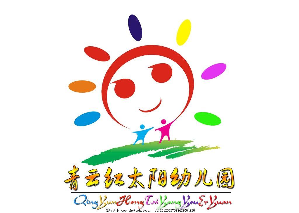 幼儿园 标志设计 图标图片