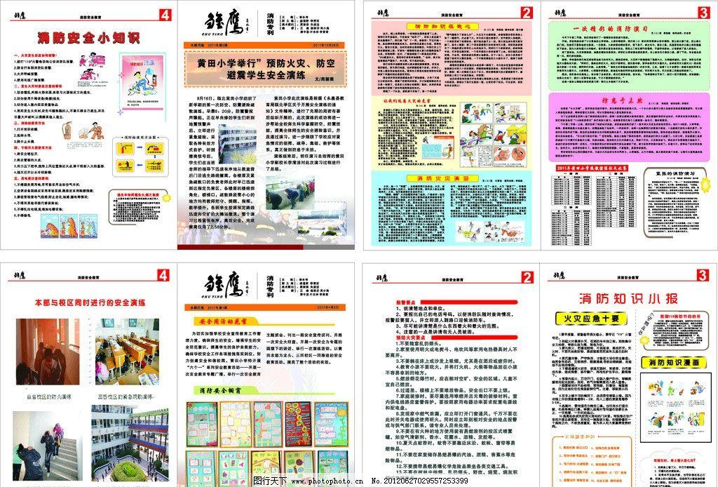 小学生报刊 刊头设计 报纸 周报 小学生周刊 周刊 消防安全 消防 安全图片