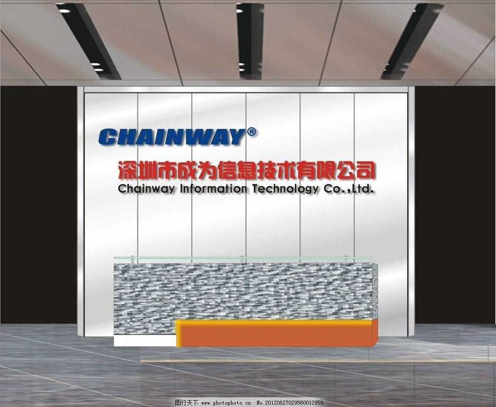 公司形象墙 效果制作图 公司形象台设计 不锈钢 水晶字 五金科技通用