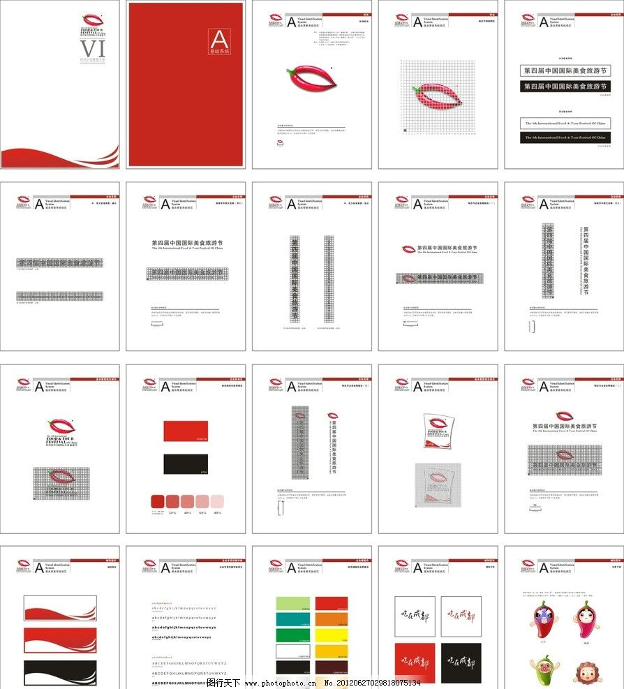 美食节 vi 基础 辣椒卡通 标准字 标准色 vi设计 广告设计 矢量 cdr
