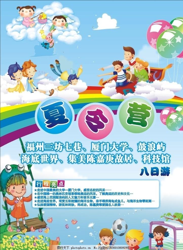 卡通 小朋友 气球 足球 彩虹 白云 草地 花 夏令营 海报设计 广告设计图片
