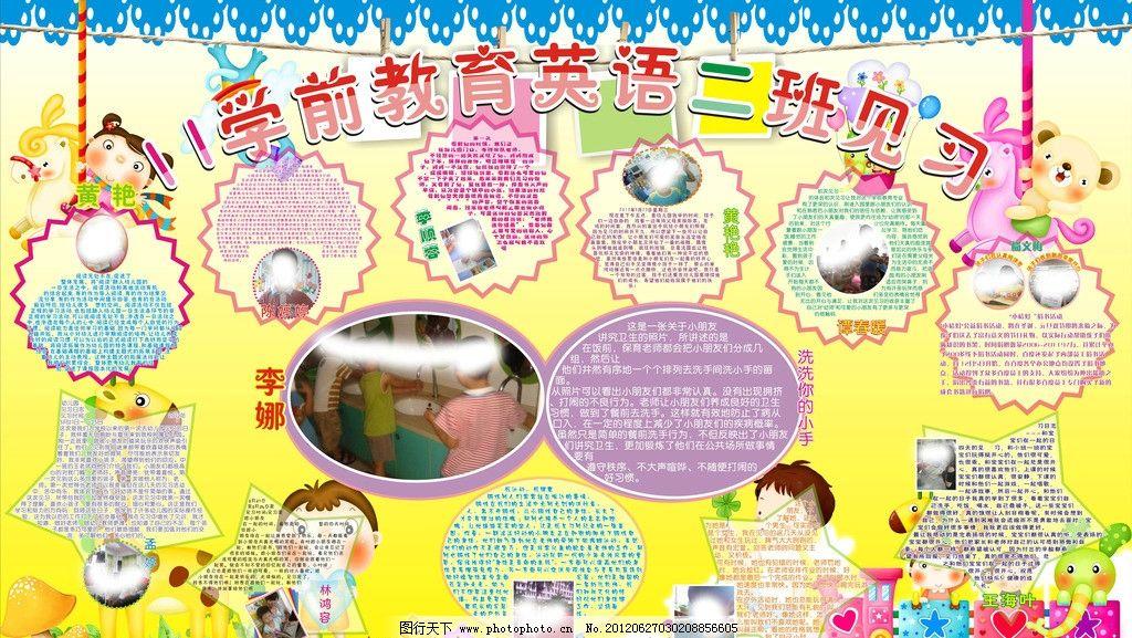 幼儿园见习照片 宣传栏 可爱 孩子 老师 幼师 草地 展板模板 广告设计