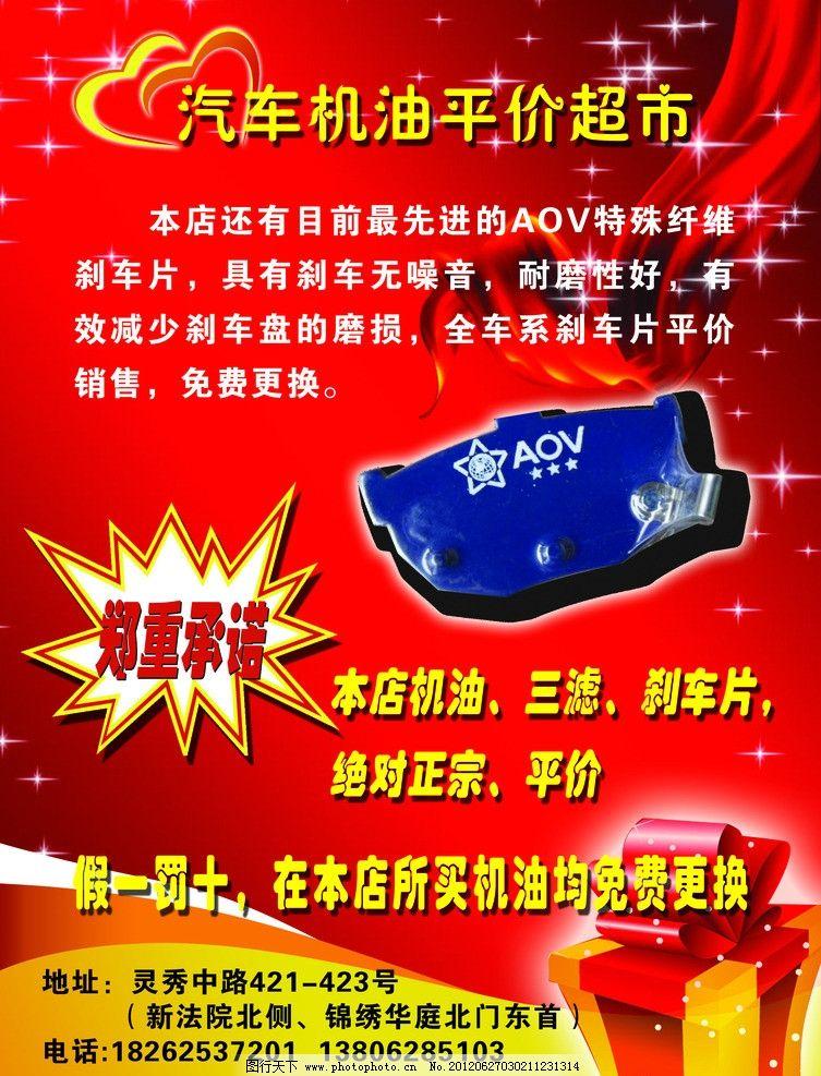 汽车宣传单 红色背景 红色丝带 礼物盒 汽车机油 爱心 源文件 宣传单