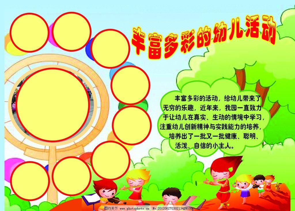 幼儿园活动 安全图片 各种展板 制度牌 幼儿园背景图 大背景图