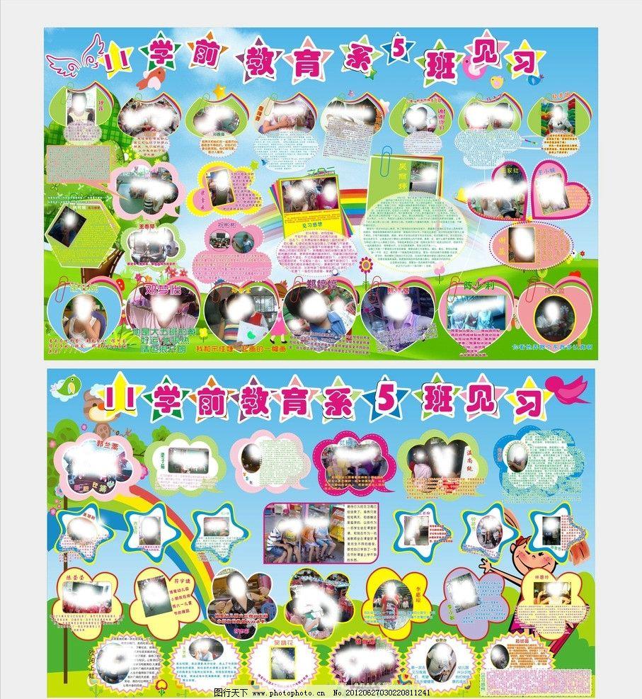 幼儿园宣传栏图片_展板模板_广告设计_图行天下图库