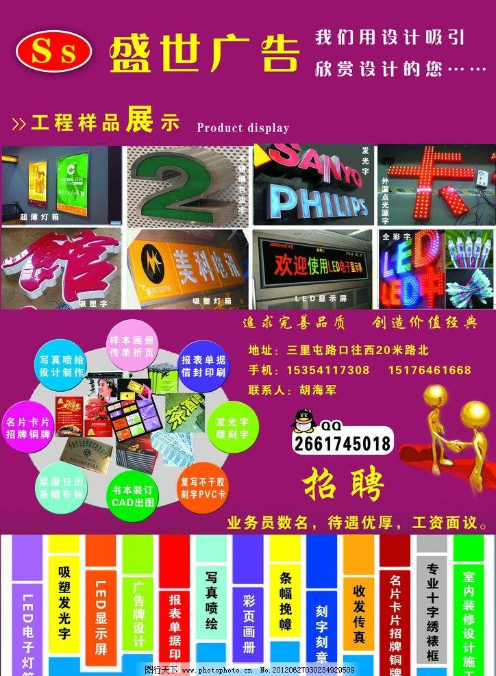 发光字 吸塑字 吸塑灯箱 写真机 超薄灯箱 广告设计模板