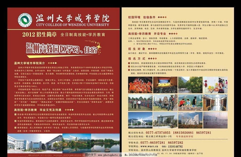 宣传资料 学校宣传 温州大学 城市学院 校园风光 dm宣传单 广告设计