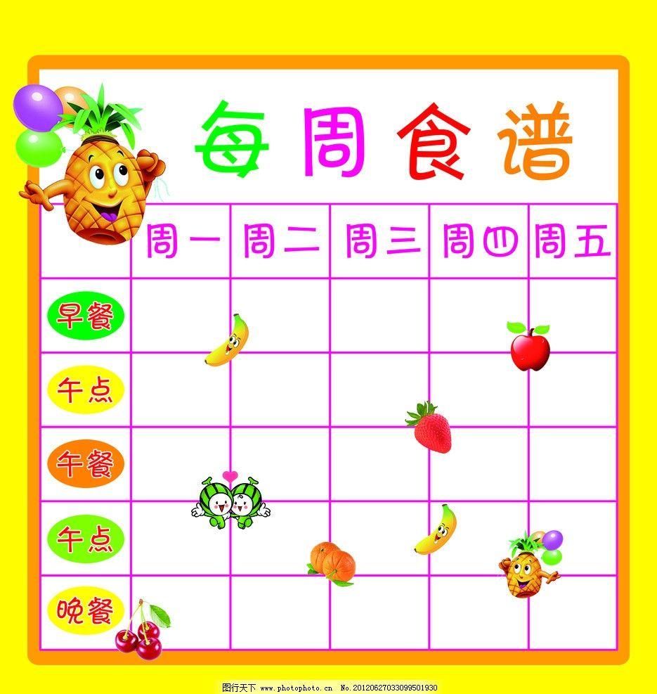 每周食谱 一周食谱 幼儿园每周食谱 儿童食谱 水果 psd分层素材 源