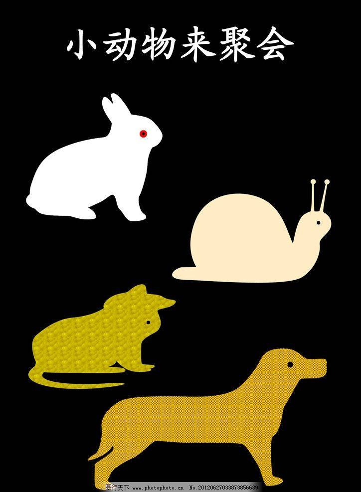 小动物来聚会 动物剪影 蜗牛 兔子 狗 其他 源文件