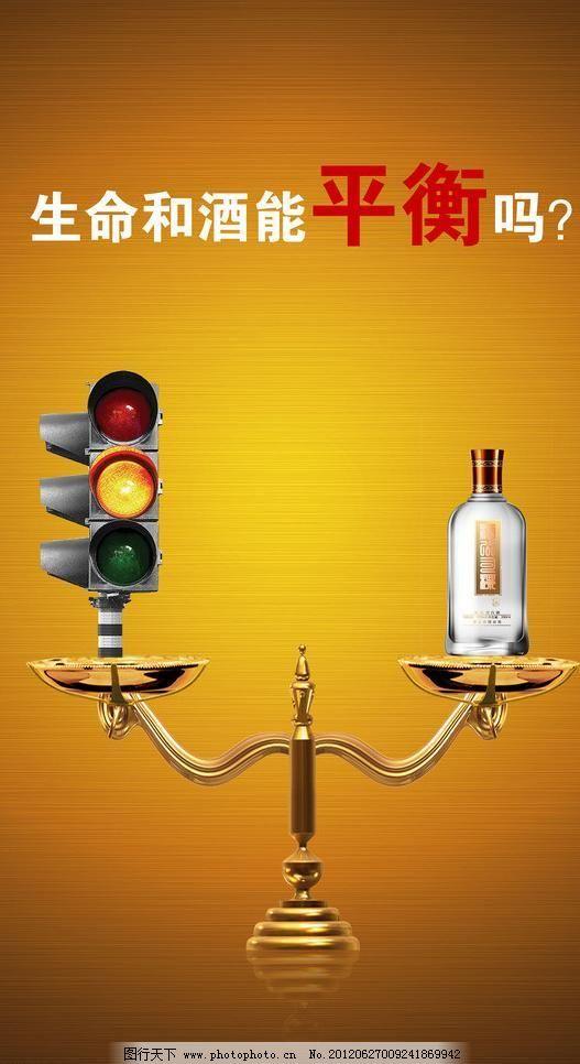 酒驾公益广告 红绿灯 酒瓶 平衡 生命 酒驾公益广告素材下载 酒驾公益