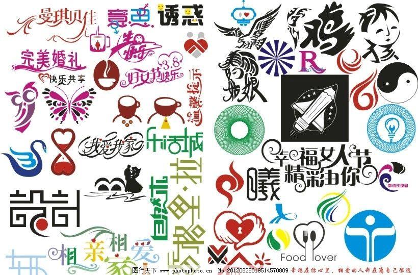 字体设计 汉字设计 艺术字 变形字 创意字 其他 文化艺术 矢量 cdr