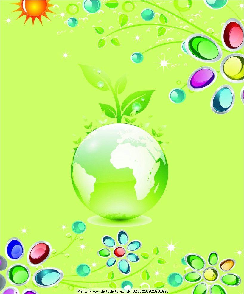 地球 绿色 花纹 时尚花纹 太阳 背景底纹 底纹边框 设计 10dpi jpg