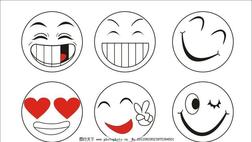 笑脸 卡通人物笑脸 可爱笑脸