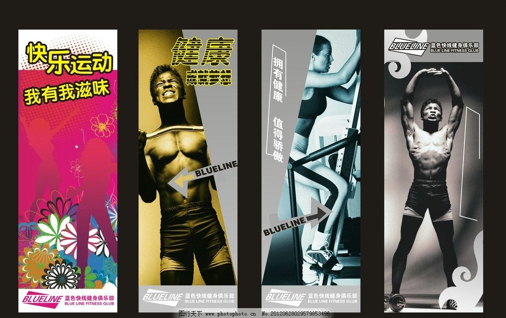 蓝色快线形象画2期图片,健身俱乐部形象画 健