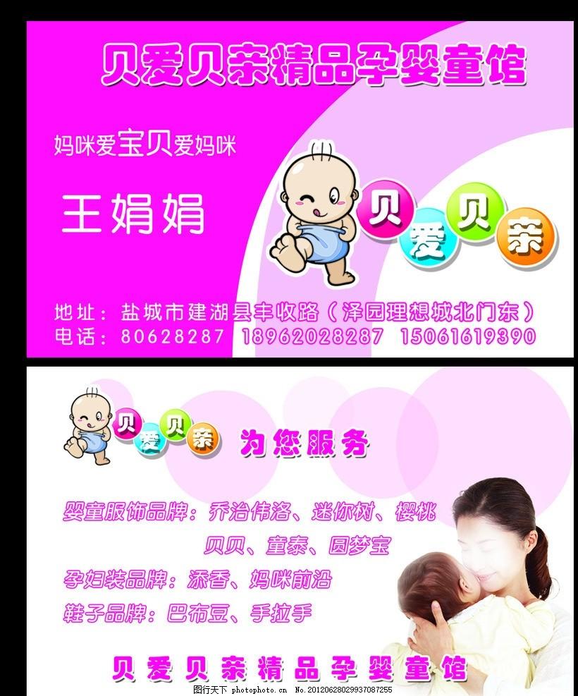 孕婴名片 矢量图 贝爱贝亲 可爱卡通小宝宝 妈妈与宝宝 粉色名片 粉色