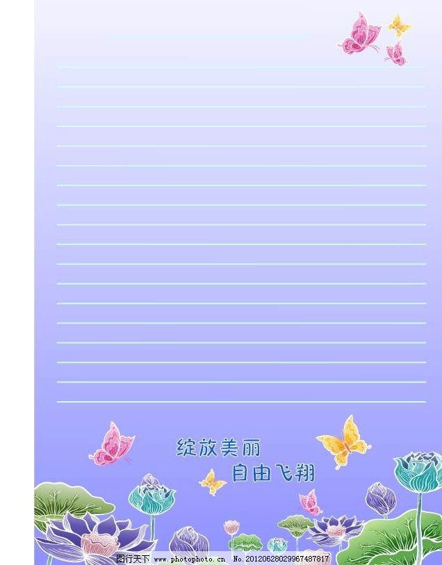 紫色信纸 荷花 蝴蝶 紫色背景 荷叶 信纸 名片卡片 广告设计 矢量 ai