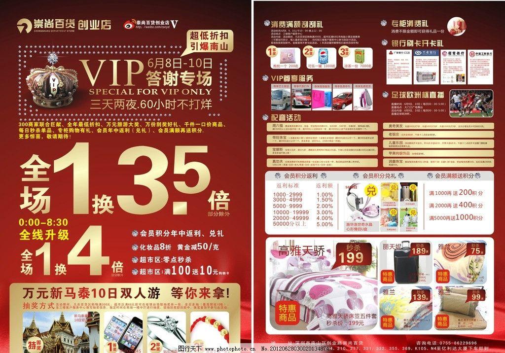商场海报 海报 vip专场 皇冠 钻石 海报设计 广告设计 矢量 cdr