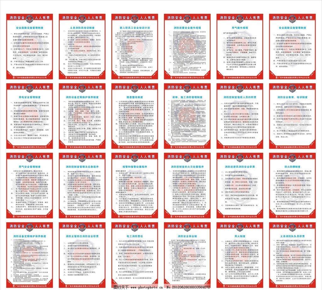 制度牌 物业公司消防安全制度牌 海报宣传 海报设计 广告设计 矢量