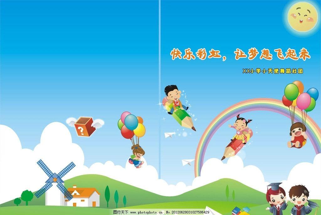 封面设计 风车 彩虹 蓝天白云 草地 各种矢量人物 博士 坐铅笔飞行的