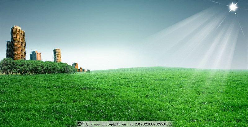 建筑风景 光线 太阳光线 草地 建筑 蓝天 风景 太阳 背景 春天 psd
