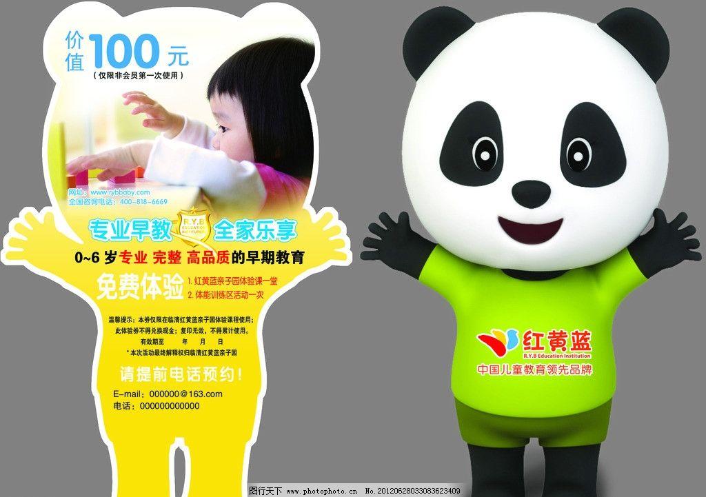 亲子园幼儿园卡片 亲子园幼儿园 熊猫卡片 小动物 儿童 卡通熊猫 psd