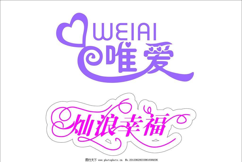婚纱结婚浪漫字体 唯爱 幸福 浪漫 字体 唯美 心形 矢量素材 其他矢量