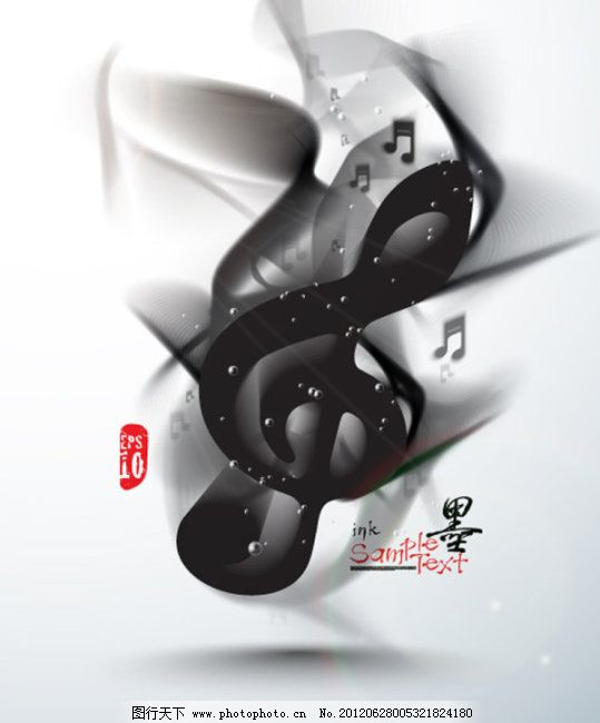 广告设计  水墨音乐元素高音谱号免费下载 矢量素材 水墨 艺术 音符