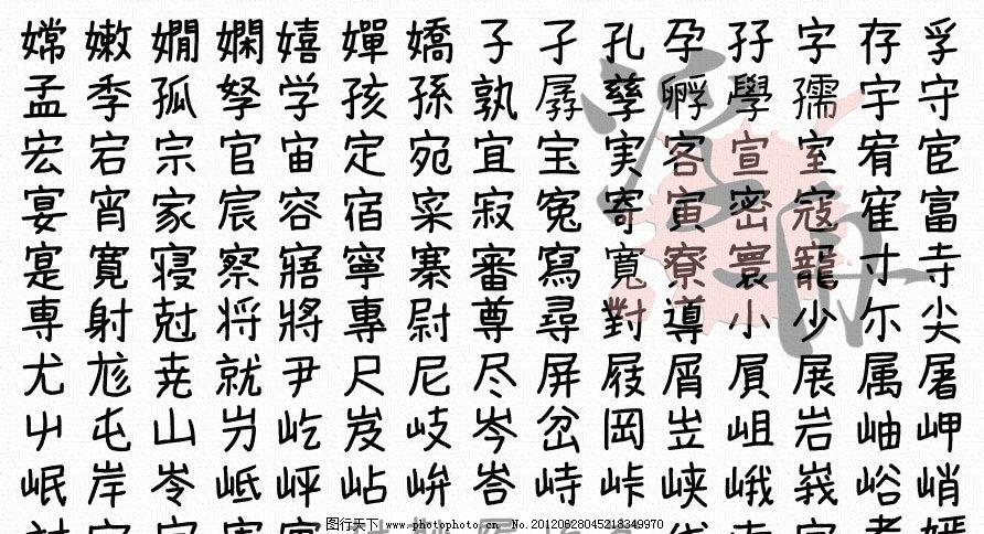 儿童日文字体 手写 手绘