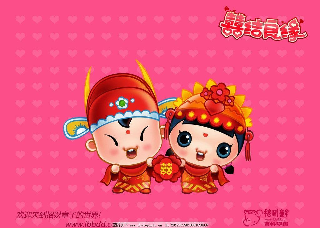 招财童子 喜结良缘 爱情 七夕 招财 结婚 动漫 动漫人物 动漫动画