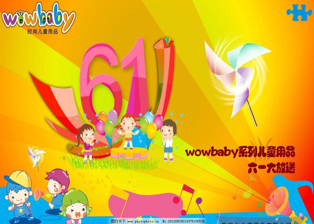 六一儿童节海报 六一 儿童节 海报 风车 wowbaby 节日素材 源文件 100