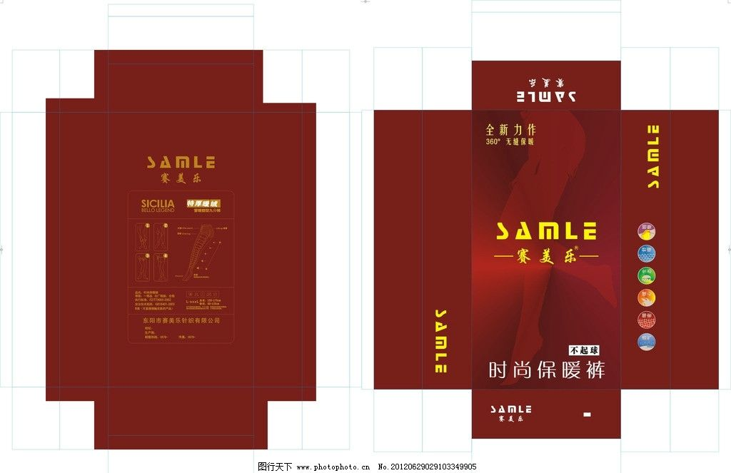 保暖裤包装 包装盒 大红色 皮裤 裤子 衣服 包装设计 七分裤