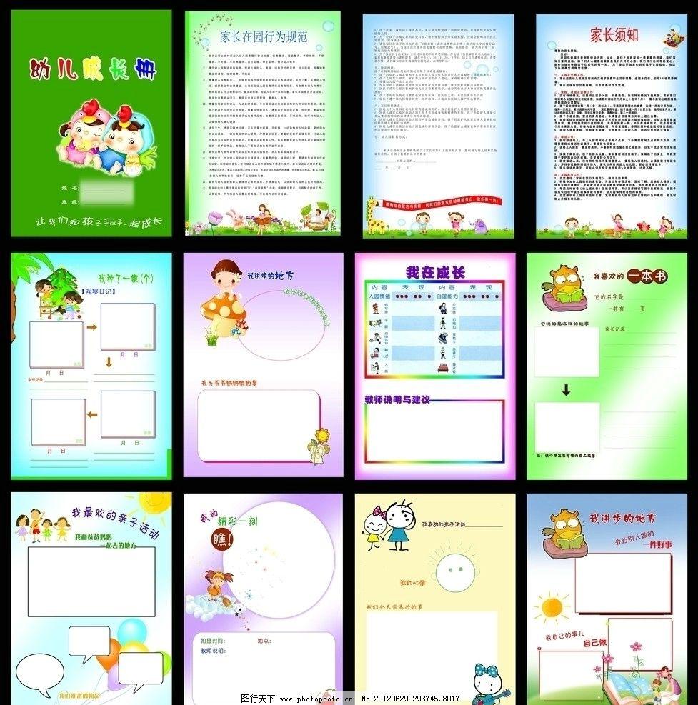 幼儿成长记录册 成长册 幼儿园 生活记录 生活手册 学习记录 成长页面