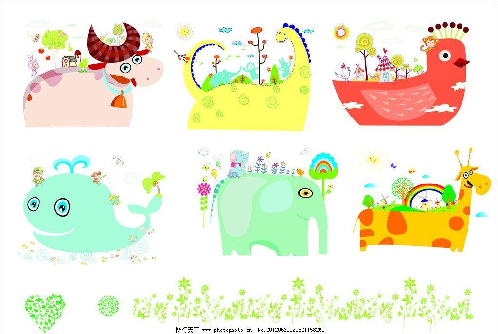 卡通图 卡通小鸡 卡通大象 卡通鲸鱼 卡通长颈鹿 太阳 彩虹 花草 树木
