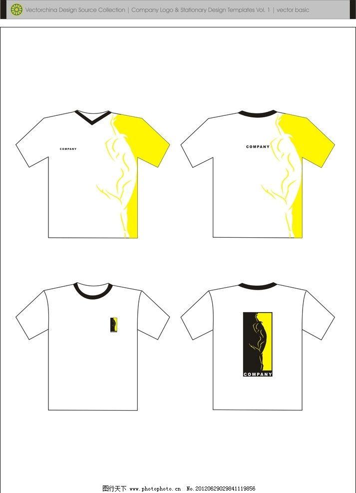 vi设计 服装模版 广告设计