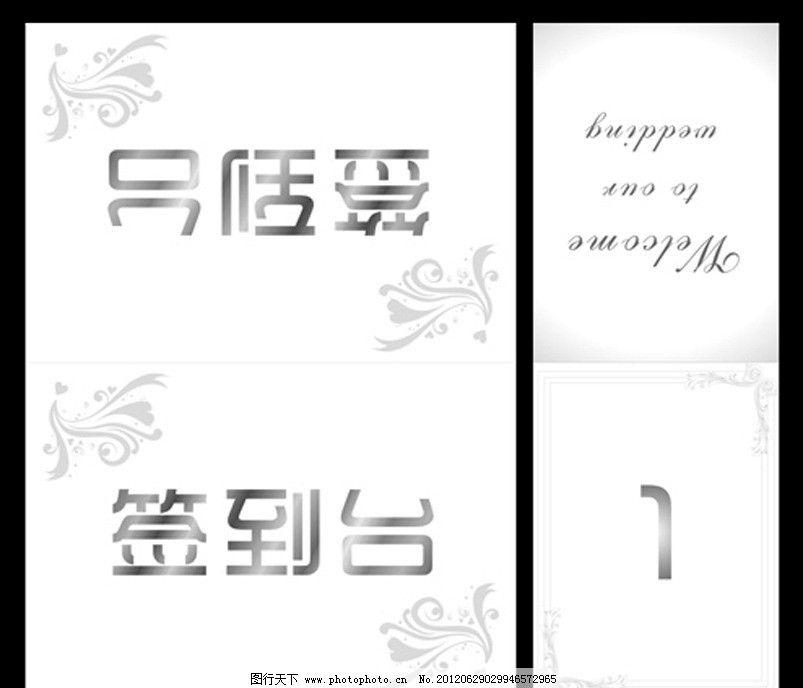 台卡签到卡 欧式 婚礼 婚宴 台卡 桌卡 签到卡 签到 花纹 边框 简约风
